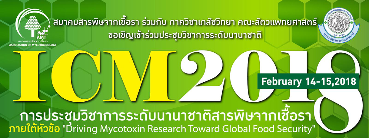 Registration and Abstract submission for poster presentation deadline : Jan 24, 2018