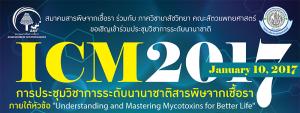 icm2017-2