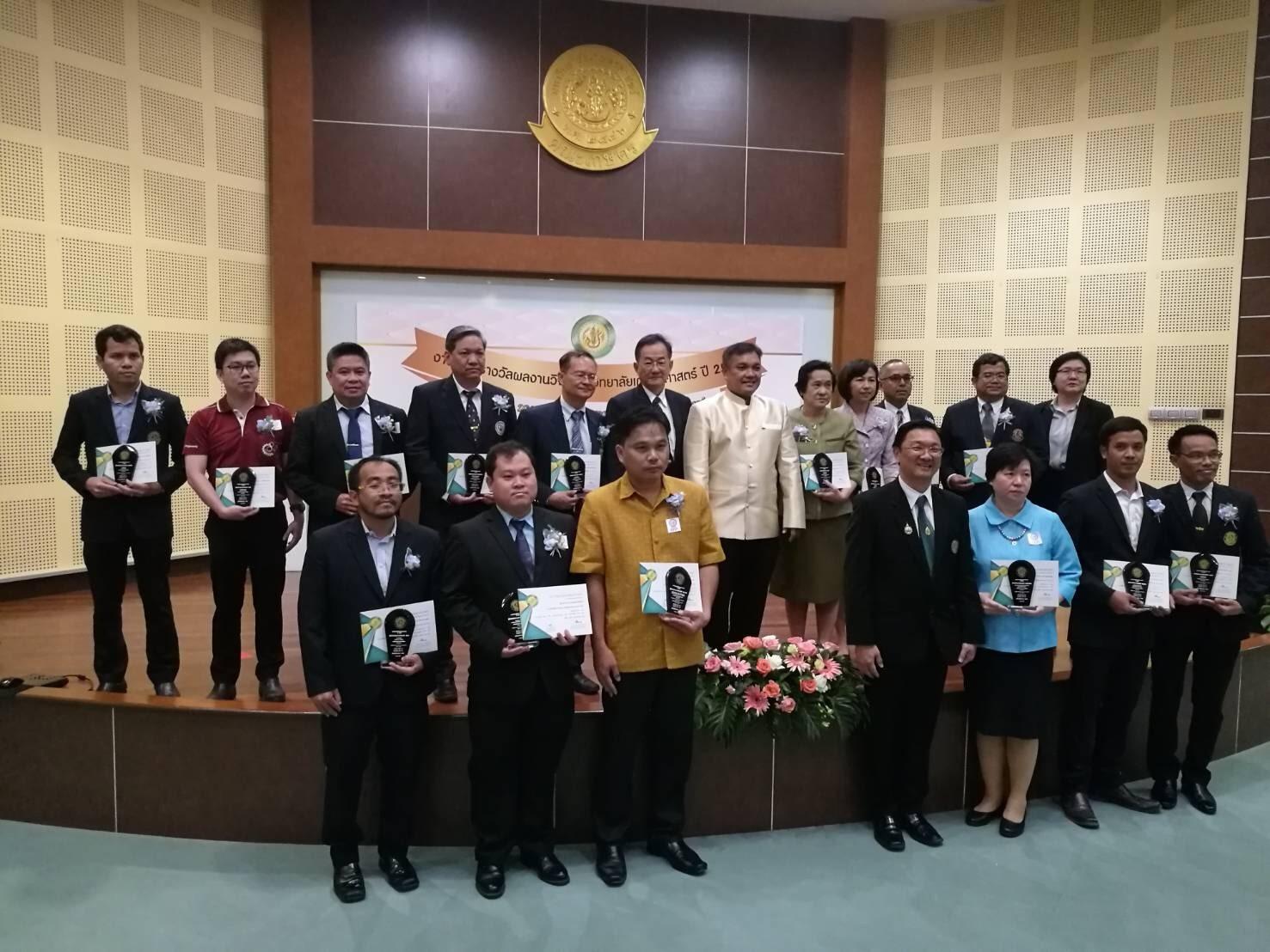 งานมอบรางวัลผลงานวิจัยของมหาวิทยาลัยเกษตรศาสตร์ ประจำปี 2559