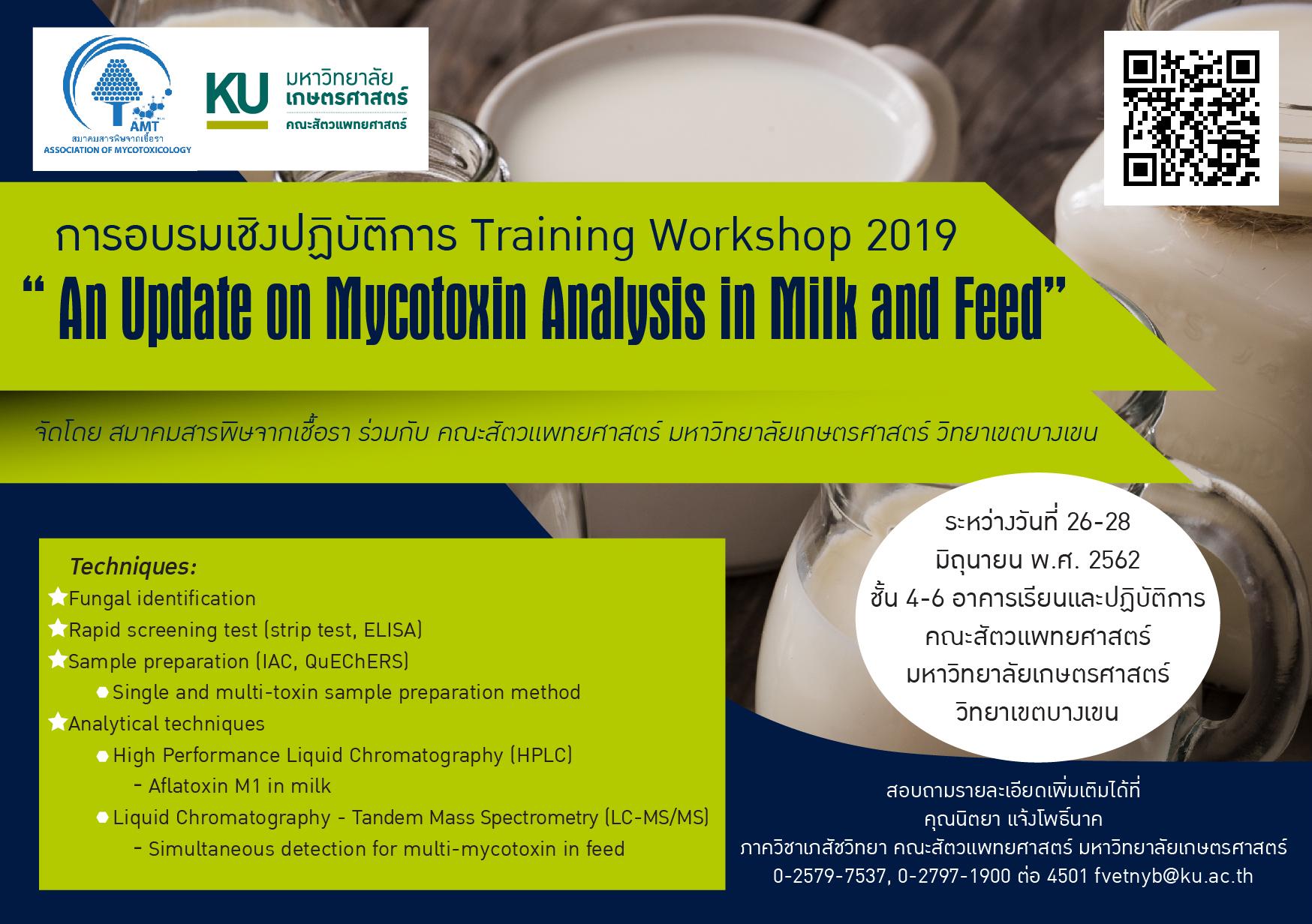 การอบรมเชิงปฏิบัติการ Training Workshop 2019