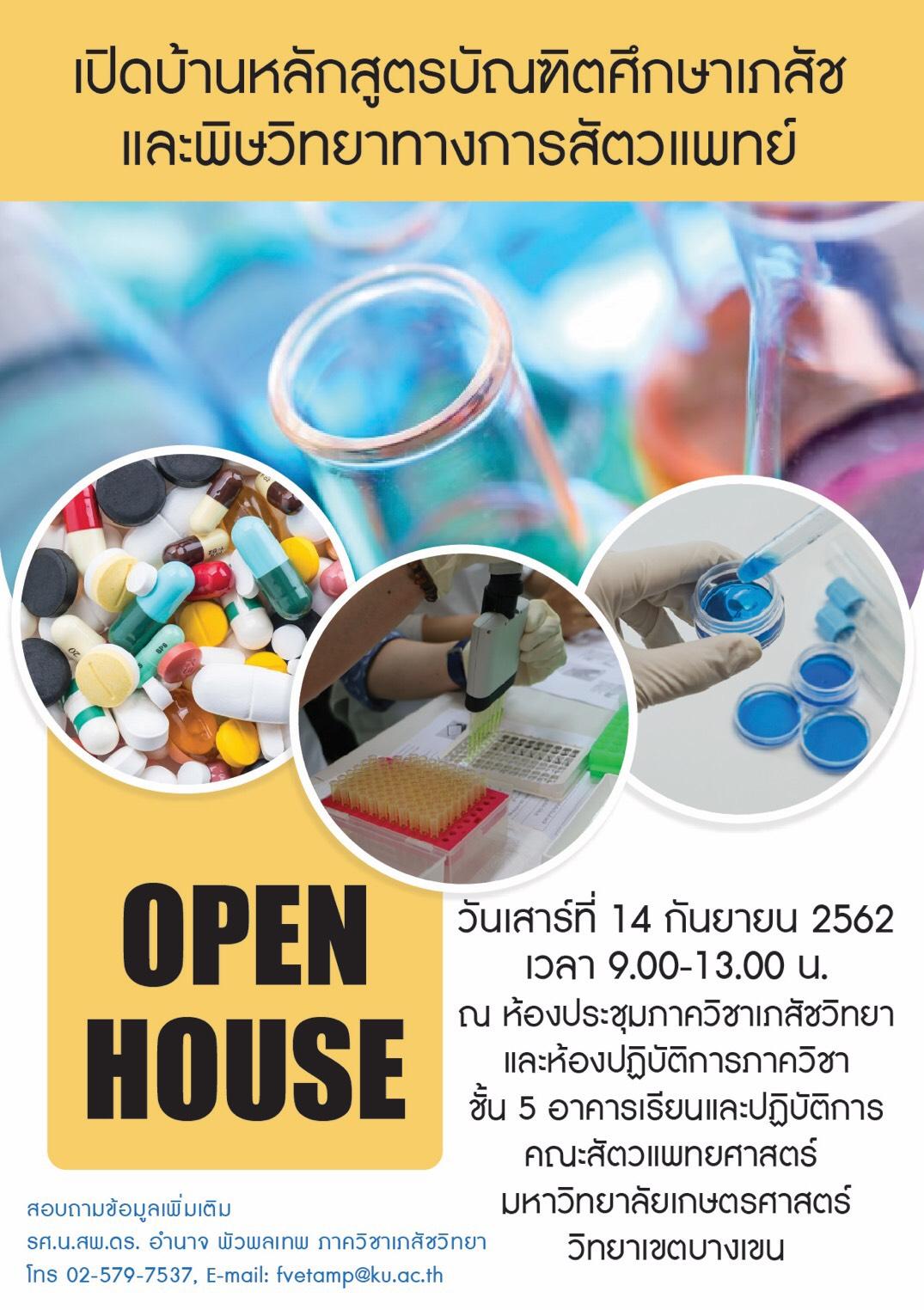 14 กันยายน 2562 เปิดบ้านหลักสูตรบัณฑิตศึกษาเภสัช และพิษวิทยาทางการสัตวแพทย์